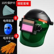 。头戴0l液晶自动变lm焊接面罩变色焊帽可换焊工防护眼镜