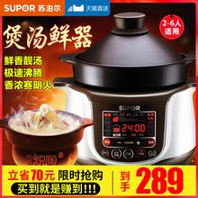 苏泊尔0n炖锅家用紫nq砂锅炖盅煲汤锅智能全自动电炖陶瓷炖锅