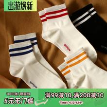秋冬新0n纯色基础式nq纯棉短筒袜男士运动潮流全棉中筒袜子