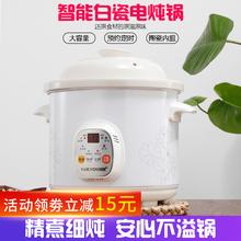 陶瓷全0n动电炖锅白nq锅煲汤电砂锅家用迷你炖盅宝宝煮粥神器