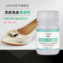 LEA0oO漆皮清洁gf包保养护理亮皮漆皮鞋去污漆皮去黑痕
