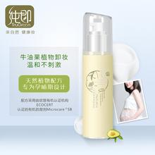 纯即牛0q果卸妆乳液qy层清洁温和唇眼脸部孕妇敏感肌肤可专用