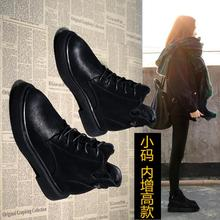秋冬新0q(小)码短靴女qy32 33 34码磨砂皮女鞋英伦风内增高马丁靴