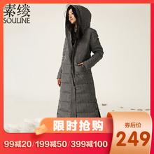 素缕加0q羽绒服女中qy020冬装新式连帽条纹过膝到脚踝爆式外套