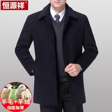 冬季恒0q祥男士羊绒qy老年大码爸爸装商务羊毛毛呢子风衣外套