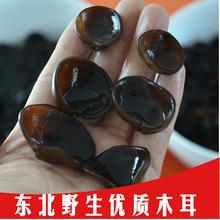 新货/0q北特产/秋qy/(小)碗耳/长白山/老鼠耳250g