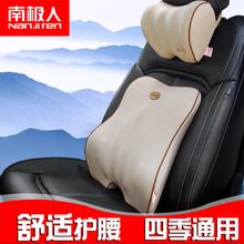 南极的0t车腰靠护腰tk椅腰枕车载车用记忆棉靠背透气夏季头枕