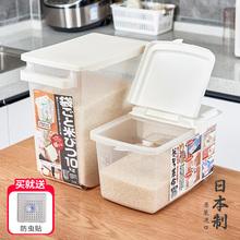 日本进0vinomave用装20斤储米箱防虫防潮密封大米面粉米缸