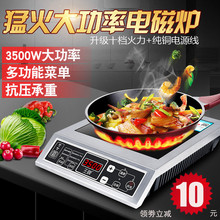 正品30z00W大功qq爆炒3000W商用电池炉灶炉