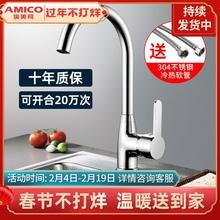 埃美柯10mico fr龙头全铜冷热洗菜盆水槽厨房防溅抽拉式水龙头