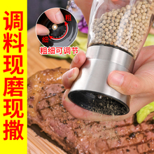 胡椒研磨器不锈钢家用可调手动1011瓷芯黑ju璃研磨瓶调料罐