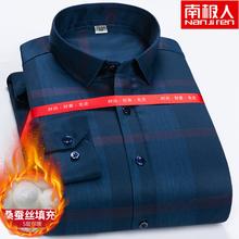 南极的品牌冬季男士长袖桑蚕1010保暖衬ju 大格子免烫衬衣