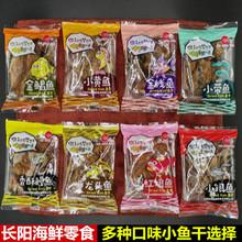 混装即10长阳(小)鱼仔ju红娘鱼银鱼黄鱼鳗鱼龙头鱼金线鱼