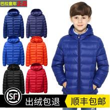 20210新式巴拉童ju男童轻薄式羽绒服童装宝宝中大童外套秋冬装