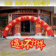 8米彩11开业活动庆72气门彩虹门卡通定制店铺拱桥