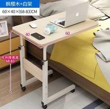 床桌子11体电脑桌移0r卧室升降家用简易台式懒的床边床上书桌