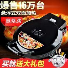 当家用12烧饼双面加et薄煎饼锅烫煎烤机烙饼机厨房电器