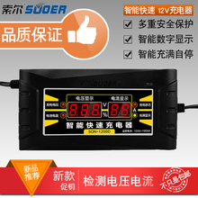 汽车摩12车电瓶充电nhV 索尔1206D充电器 12伏智能脉冲自动修复