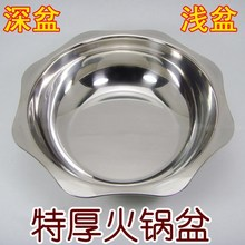 [186s]加厚不锈钢火锅盆大汤盆电