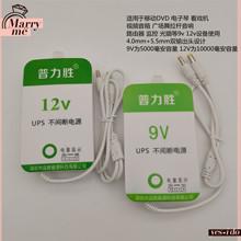 15V1b接移动电源ssDVD/视频机/广场舞音响专用充电宝12v/9v