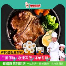 新疆胖1b的厨房新鲜ss味T骨牛排200gx5片原切带骨牛扒非腌制