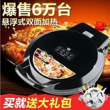 。餐机1b019双面ss馍机一体做饭煎包电烤饼锅电叮当烙饼锅双面