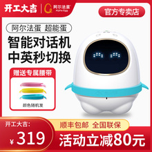 【圣诞1b年礼物】阿ss智能机器的宝宝陪伴玩具语音对话超能蛋的工智能早教智伴学习