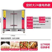 蒸饭柜1c用电蒸箱蒸lw气全自动蒸饭车(小)型蒸馒头米饭蒸饭机
