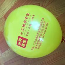印字招商餐厅饭店宣传气球