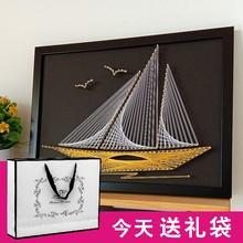 帆船 1e子绕线画dxt料包 手工课 节日送礼物 一帆风顺