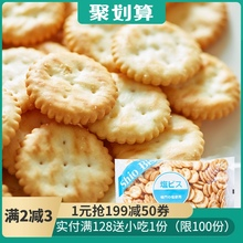 [1f3f]日本进口零食品 松永 盐