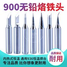 9361g铁头 内热xx电洛铁头尖嘴马蹄形刀头电焊台通用型电焊头