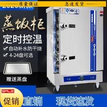 电蒸箱1g饭机商用蒸xx蒸全自动(小)型蒸饭柜燃气蒸米饭馒头饭店
