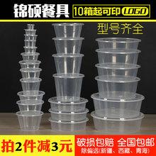 锦硕透1n一次性圆形2w卖打包盒便当快餐水果调料汤碗带盖
