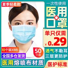 一次性1n病菌医护口2w用三层成的透气医科外用口罩XF