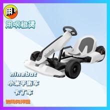 九号N1nnebot2w改装套件宝宝电动跑车赛车