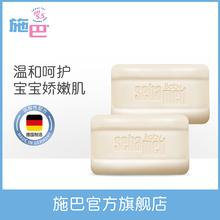 施巴婴1n洁肤皂102w2宝宝宝宝香皂洗手洗脸洗澡专用德国正品进口