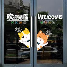 [1n2w]卡通招财猫欢迎光临店铺玻
