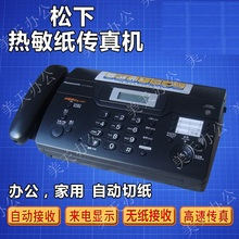 传真复1n一体机372w印电话合一家用办公热敏纸自动接收