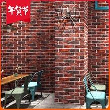 砖头墙1n3d立体凹2w复古怀旧石头仿砖纹砖块仿真红砖青砖