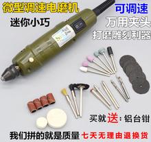 玉石雕1n机迷你直磨nh(小)型电磨电动抛光机蜜蜡木雕工具(小)电钻