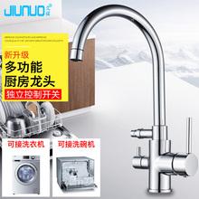 独立开1o 厨房水槽o9冷热水龙头6分专用多功能洗衣机家用全铜