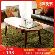 北欧简1o榻榻米咖啡o9木日式椭圆形全实木脚创意木茶几(小)桌子