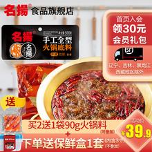 名扬牛1o手工全型5o9四川重庆麻辣冒菜干锅红味微辣