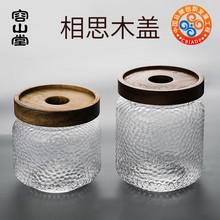 容山堂1r物瓶罐密封r7玻璃透明带盖大(小)食品干果零食防潮收纳