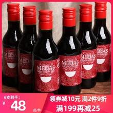 6支西1r牙原瓶进口r7酒187ml迷你(小)支干红晚安甜白葡萄酒整箱