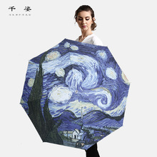 梵高油1r晴雨伞黑胶r7紫外线晴雨两用太阳伞女户外三折遮阳伞