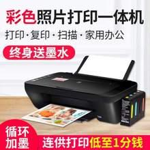 彩印学1r财务彩色双rh复印一体机办公室会计油墨(小)型墨盒连供