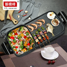 新榜样1r饭石火锅涮rh锅烧烤炉烤肉机多功能电烤盘电烤炉家用