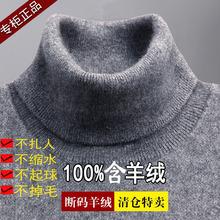 2021r新式清仓特zp含羊绒男士冬季加厚高领毛衣针织打底羊毛衫